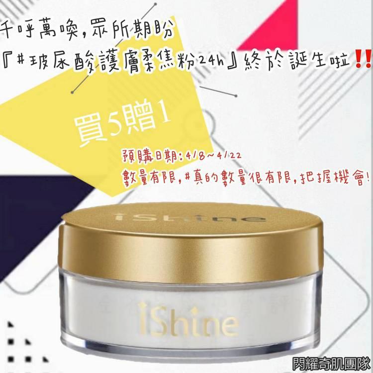 愛閃耀 玻尿酸護膚柔焦粉 不用卸妝的蜜粉